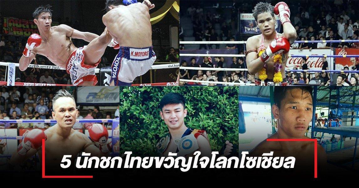 นักชกไทยขวัญใจโซเชียล