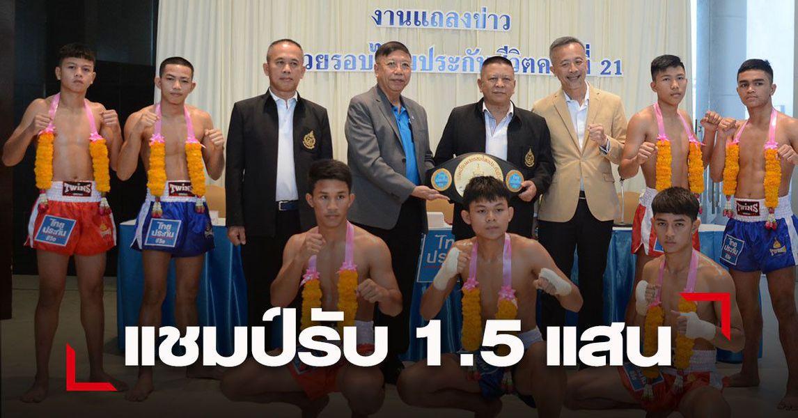 """""""ศึกท่อน้ำไทยลุมพินี TKO"""""""