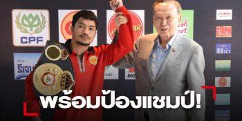 พร้อมป้องกันแชมป์ WBA