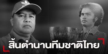 ปิดตำนานทีมชาติไทย !