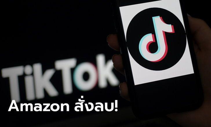 สั่งลบแอปฯ TikTok