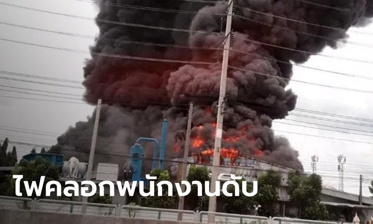 ไฟไหม้ไฟเบอร์กลาส!