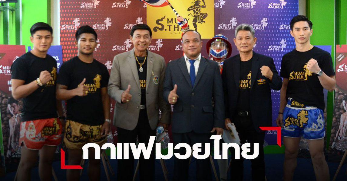 เปิดตัวกาแฟมวยไทย!
