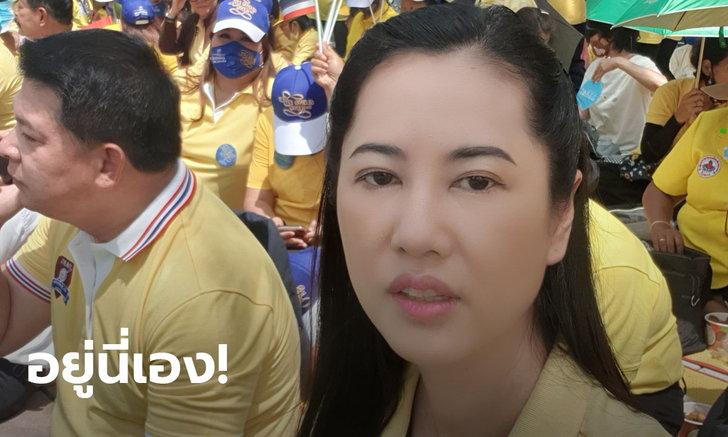 ปารีณา โผล่กลุ่มเสื้อเหลือง!