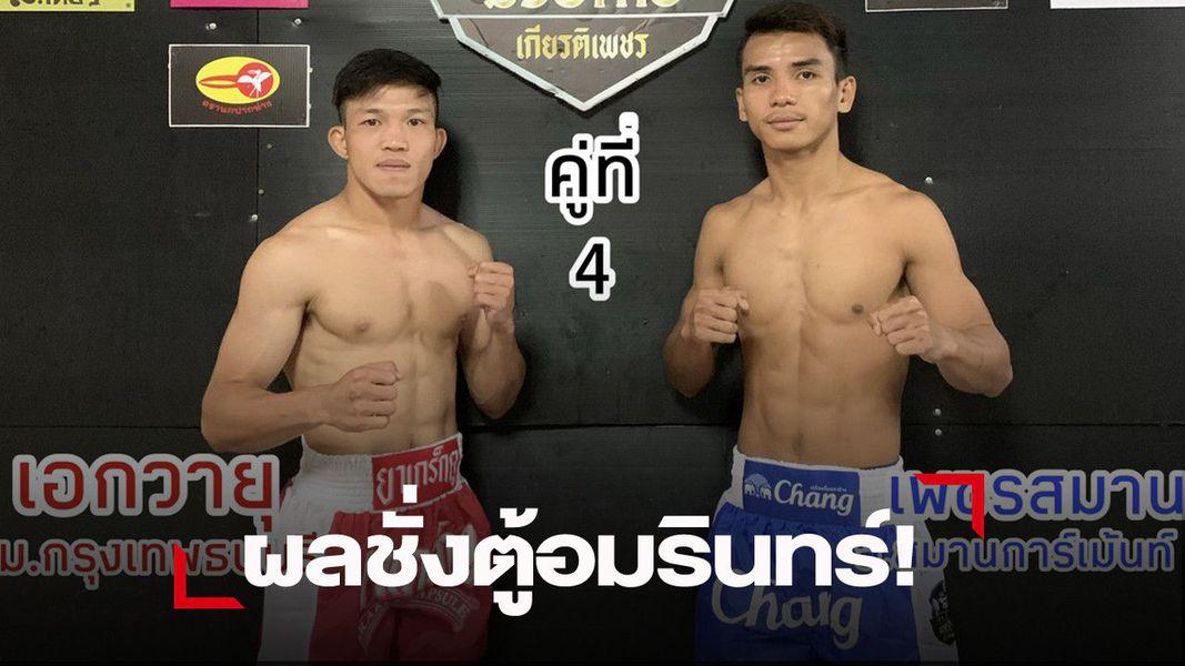 ผลชั่งศึกช้างมวยไทย