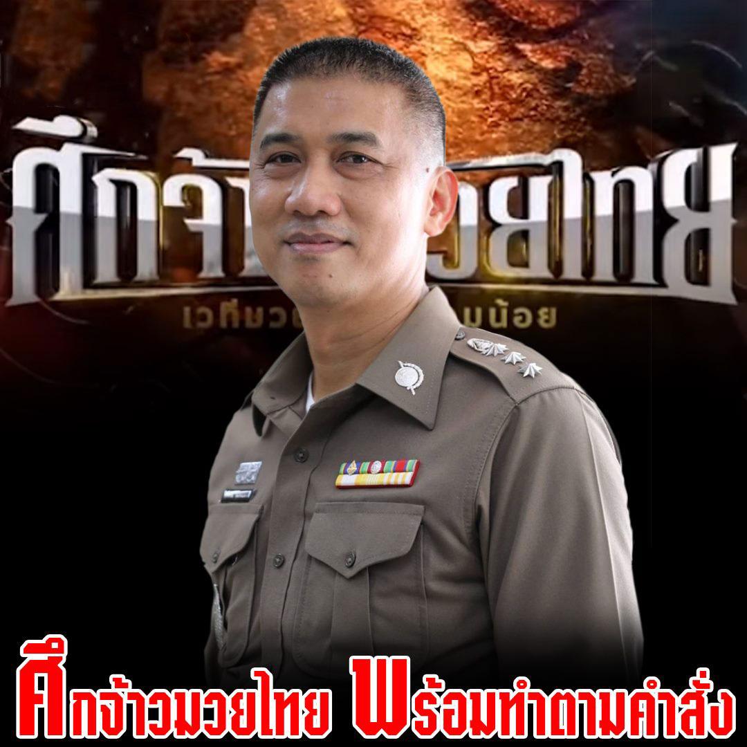 ลุ้นศึกจ้าวมวยไทย!