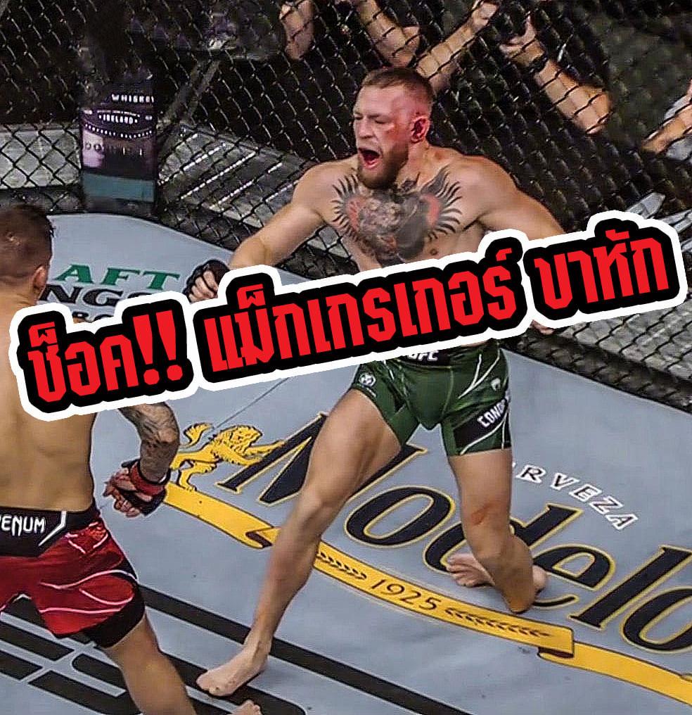 ศึก UFC 264 ช็อค!