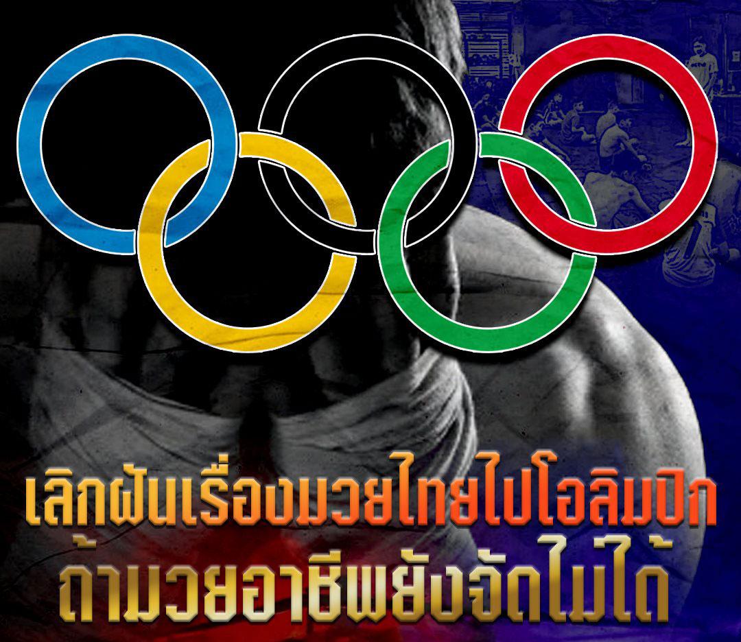 เลิกฝันโอลิมปิก!