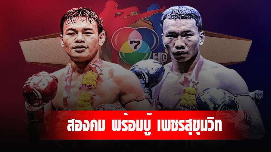 มวยไทย 7 สีอาทิตย์นี้!